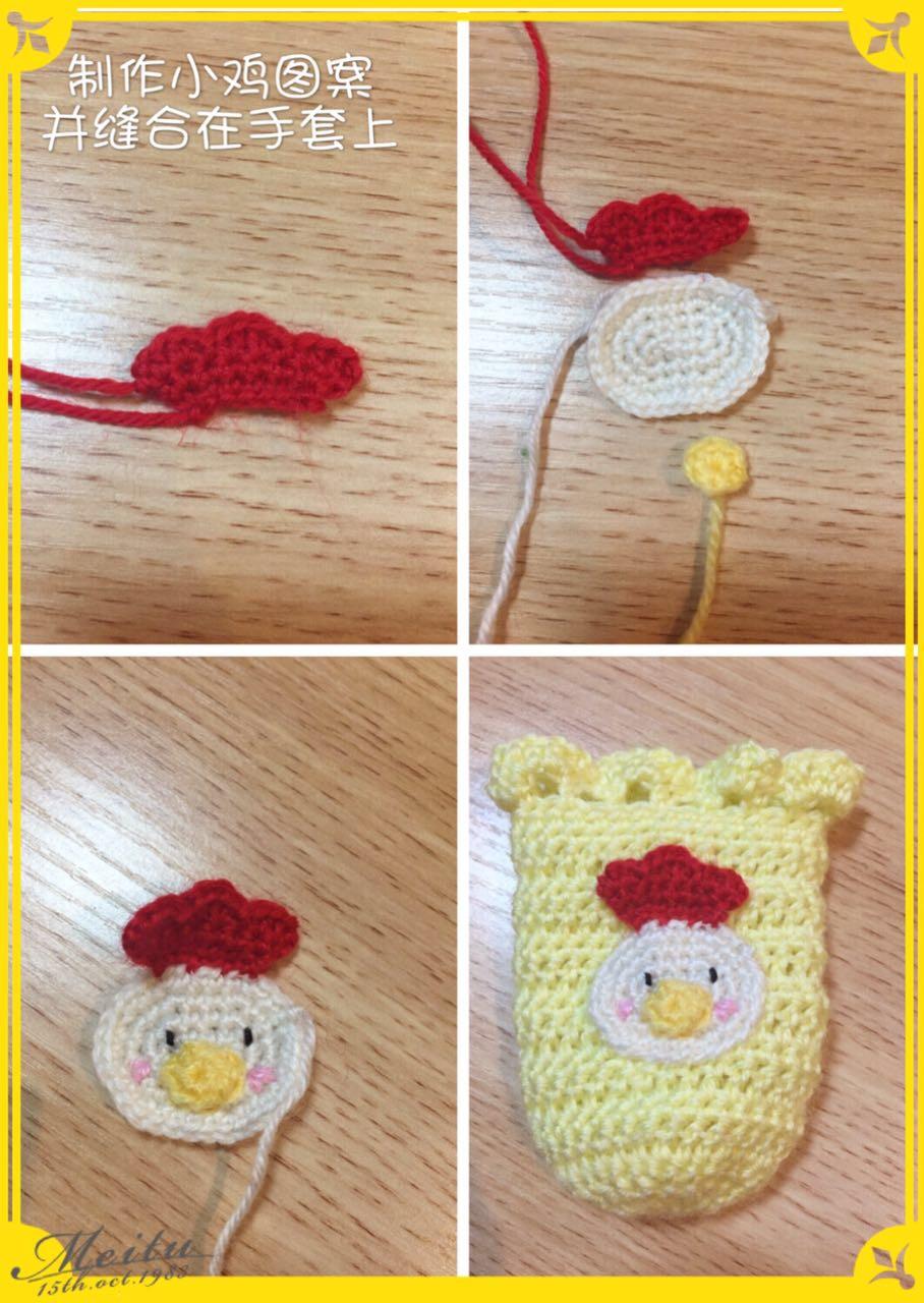 教你如何用钩针编织宝宝手套方法