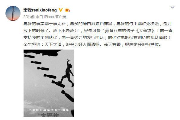 导演萧锋:《大轰炸》确定取消上映