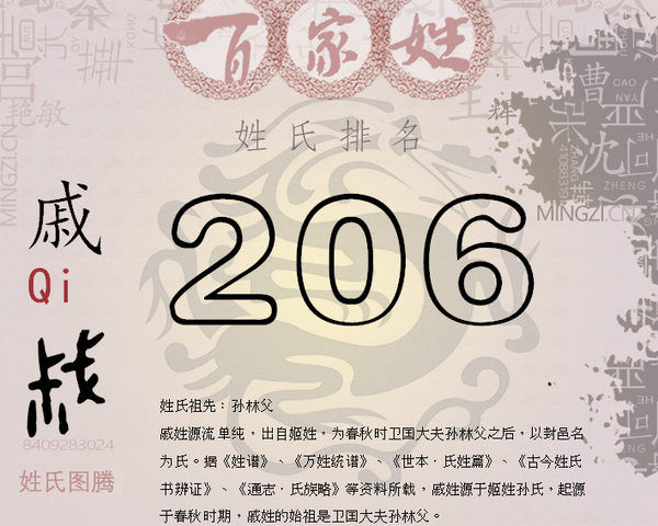 中国姓氏人口排行榜_中国戚姓氏排名第几 2018新百家姓人口排名 名字大全