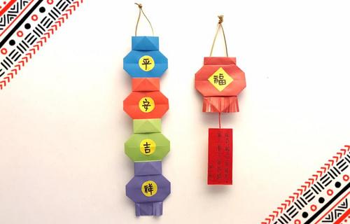 折纸灯笼的做法 一起这灯笼猜灯谜吧!